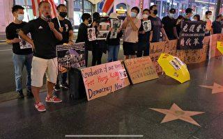 香港831太子站事件 中共恐怖襲擊兩周年