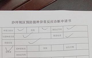 重慶市民打疫苗後死亡 家屬遭當局噤聲