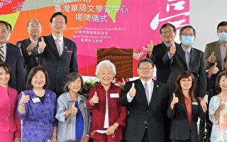 自由多元远胜孔子学院 台湾华语中心在美揭幕
