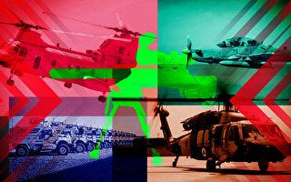 【时事军事】落入塔利班之手的武器清单