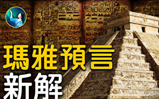 【未解之谜】预言新解 激光雷达揭秘玛雅世界