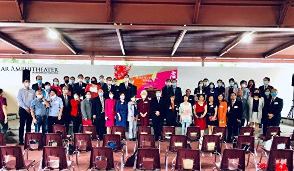 橙县第一所台湾华语文学习中心尔湾中文学校揭牌