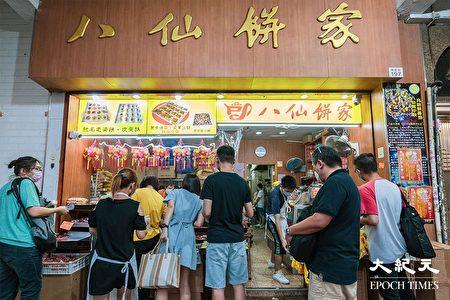位於深水埗的知名傳統粵式手工月餅店——八仙餅家。(陳仲明/大紀元)
