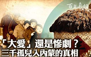 【百年真相】「大愛」還是慘劇?三千孤兒入內蒙真相