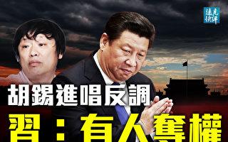 【远见快评】胡锡进唱反调 中纪委:有人想夺权
