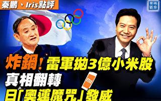 """【秦鹏直播】菅义伟下台 """"奥运魔咒""""又发威?"""