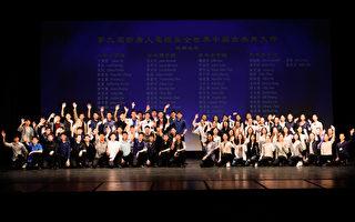新唐人中國古典舞大賽 75名選手進入複賽