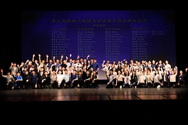 新唐人中国古典舞大赛 75名选手进入复赛