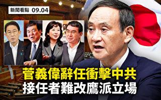 【新闻看点】菅义伟担责将离任 大陆穷孩入学难