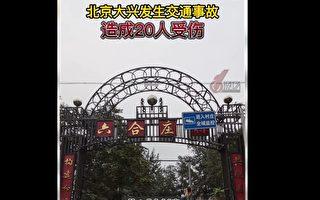 北京大興卡車衝撞喪事現場 致20人受傷