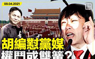 【横河观点】胡编怼党媒 权斗或双簧?