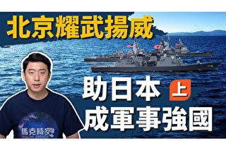 【马克时空】中共威胁台湾 日本获美松绑 将成为军事强国