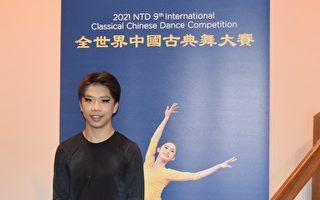 學舞之路似征途無悔 台灣選手獲大賽優秀獎