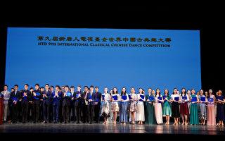 【快訊】第九屆中國古典舞大賽獲獎名單揭曉