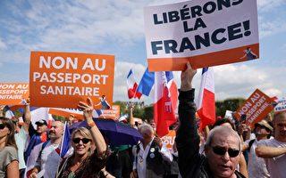 反对健康通行证 法国逾十四万人上街抗议