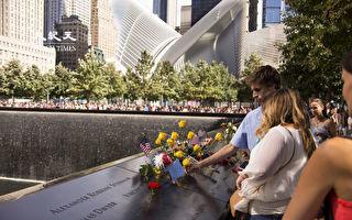 9・11恐襲20周年 拜登將訪問紐約市世貿中心遺址