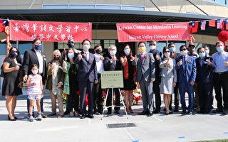 北加州首家台灣華語文學習中心 落地矽谷揭牌慶賀