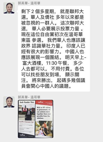 圖:中華會館主席郭英華在微信上發貼,呼籲華人參加自由黨候選人提供的免費午餐。(加拿大華人關注中共違反人權小組提供)