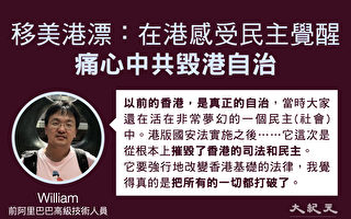 「移美港漂」青年:痛心中共摧毀香港自治