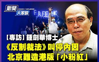 【新聞大家談】鍾劍華:中共反制裁法叫停內幕