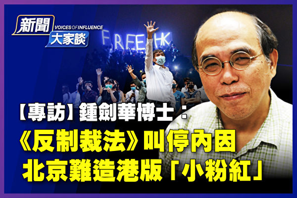【新闻大家谈】钟剑华:中共反制裁法叫停内幕
