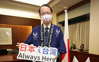 赠台湾疫苗 日驻台代表:芳邻互助 理所当然