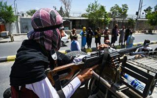 塔利班占领喀布尔 滞留的维吾尔人深陷恐惧