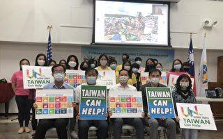 大紐約區FASCA連線聯合國為台灣發聲