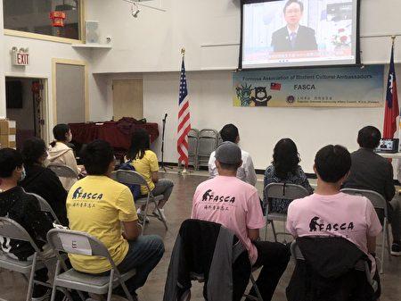 纽约华侨文教服务中心主任陈永丰与FASCA学员观赏侨委会委员长感谢海外侨胞支持我国参与联合国影片。