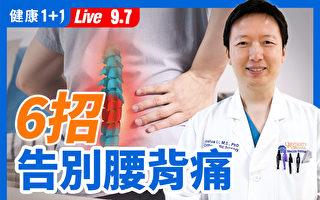 【重播】5大方法 告别腰背痛