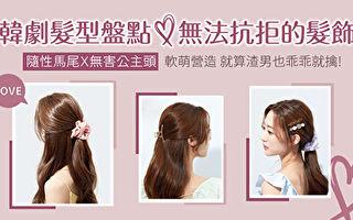 善用質感髮飾 輕鬆完成韓劇造型
