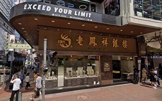 香港珠寶業七月零售額年增27%