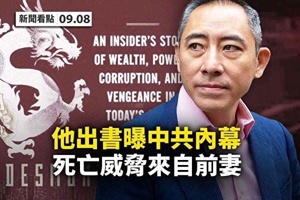 【新闻看点】刘强东退二线 红三代接掌京东?