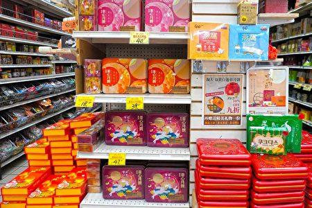 寶榮行販售美心月餅的一角。