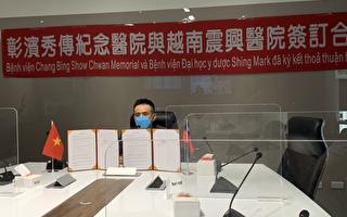 照护越南台商病人 彰滨秀传医院与越南签备忘录