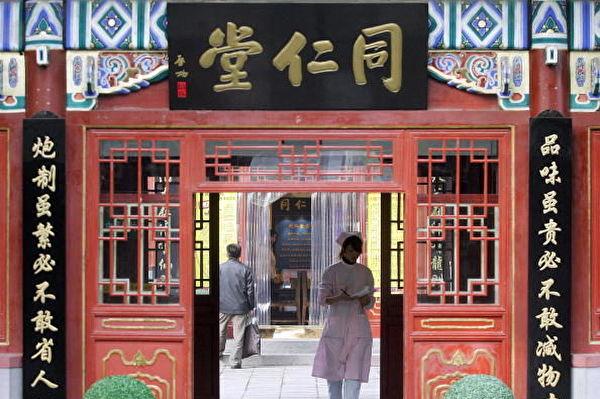 中共罪行錄之五十:同仁堂的故事