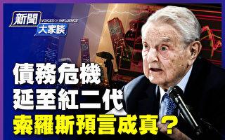 【新聞大家談】房地產債務危機延至紅二代
