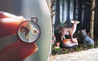 組圖:微型藝術家用野生動物場景造童話世界