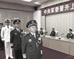王友群:习近平频换军队将领透四大信息