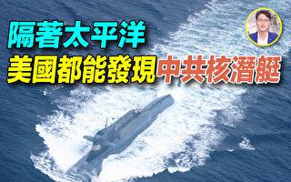 【探索時分】隔太平洋 美國都能發現中共核潛艇