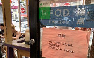 失业金结束 餐厅老板盼熟手复工