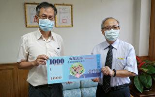 母校推動助學計畫 校友捐贈逾30萬