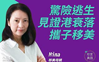 移美港人:目睹香港法治崩坏 不适合小孩成长