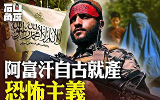 【有冇搞错】阿富汗自古就产恐怖主义