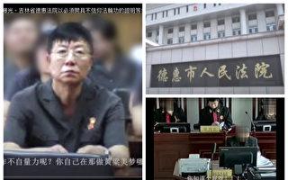 剥夺法轮功学员辩护权 吉林无良法官录音曝光