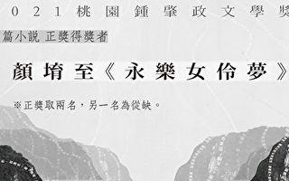 2021桃園鍾肇政文學獎長篇小說得獎者  獎金50萬