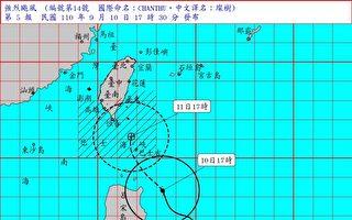 颱風璨樹增強變大 台灣發布陸上警報
