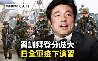 【新闻看点】拜习通话分歧大 日本全军演习