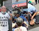 四川數十訪民連日聚集省高院喊冤 多人被抓