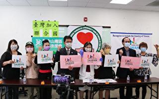 南灣僑界社團 力挺台灣加入聯合國